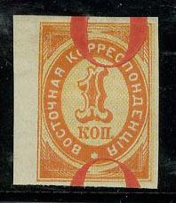 """1884 Левант. Восточная корреспонденция. """"Образецъ"""" [D-164] 12"""