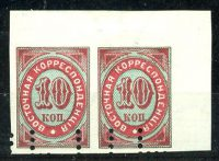 """1890 Левант. Восточная корреспонденция. """"Образецъ"""" [D-174] 9"""