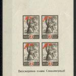 1944. Полное освобождение Ленинграда от фашистской блокады (Блок) [3] 3