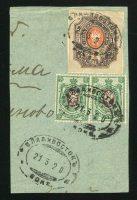 1920. Гашение Владивосток Вокзал. Цензура 28
