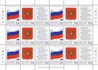 Государственные символы Российской Федерации (Лист) 7