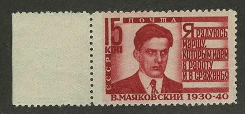 1940. 10-летие со дня смерти В.В. Маяковского [640I/2] 1