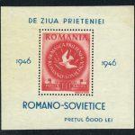 Румыния [imp-7447] 3