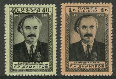 1950. Первая годовщина со дня смерти Г.М. Димитрова [3] 1