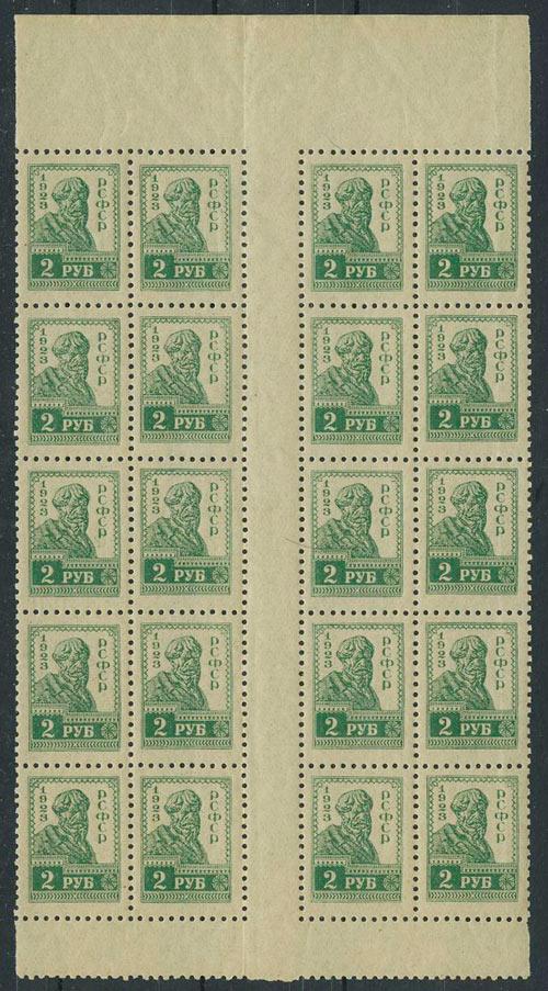 1923. Cтандартный выпуск (Часть листа) [106]