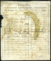 Известие о посылочной корреспонденции [D-46] 5