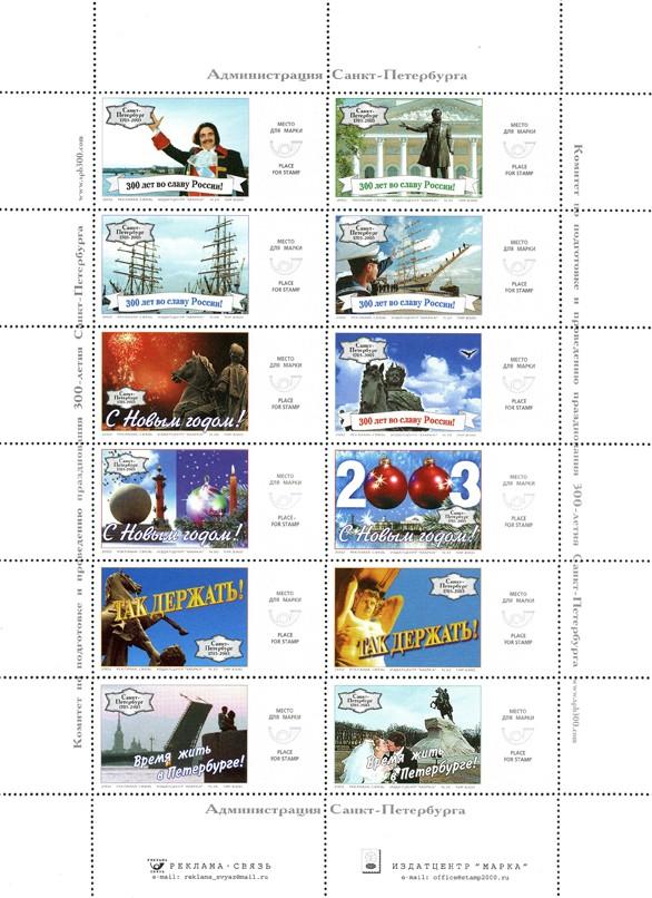 К 300-летию Санкт-Петербурга [24-35] 1