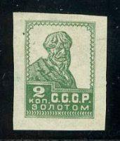 1924. Стандартный выпуск [40Pa] 23