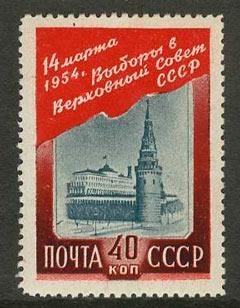 Выборы в Верховный Совет СССР [1660/2] 1