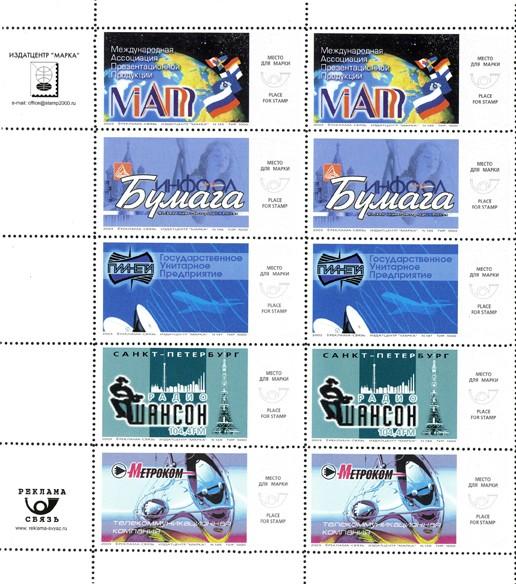 Лист рекламных марок [145-149] 1