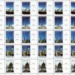 Лист рекламных марок [150] 2