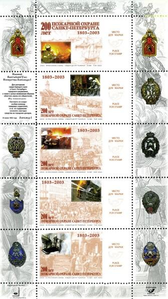 200 лет пожарной охране Санкт-Петербурга. 1