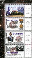 АБС-премия. Международная литературная премия им. А. и Б. Стругацких. 12