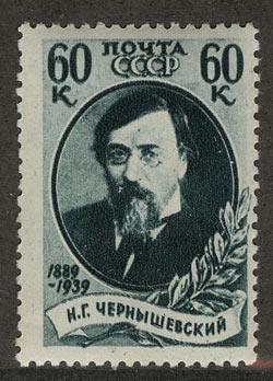 1939. 50-летие со дня смерти Н.Г. Чёрнышевского [626(1)] 1