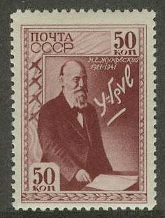 1941. 20-летие со дня смерти Н.Е. Жуковского. Формула подъемной силы крыла 1
