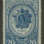 1944. Ордена СССР [2] 3