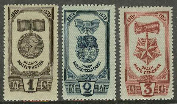1945. Ордена и медаль материнства [918-920] 1