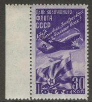 1947. День Воздушного флота СССР. 30 коп. 5