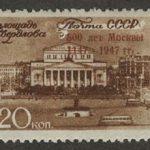 1947. День Воздушного флота СССР. 30 коп. 2