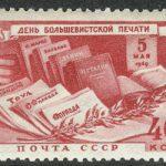 1950. 2-я Всесоюзная конференция сторонников мира 3