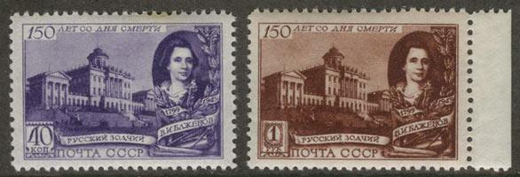 1949. 50 лет со дня смерти архитектора В.И. Баженова [1328-1329(1)] 1