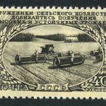 1950. 10 лет Латвийской ССР 3