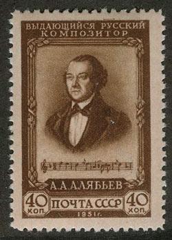 1951. 100 лет со дня смерти композитора А.А. Алябьева [2] 1