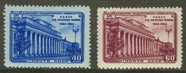1954. 100 лет Казанскому университету [2] 1