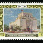 1956. Всесоюзная сельскохозяйственная выставка в Москве. Башкирская АССР 2