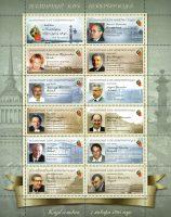 Всемирный клуб петербуржцев [481-492] 23