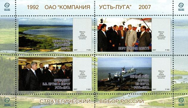 """ОАО """"Компания Усть-Луга"""". 1"""
