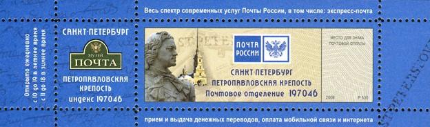 Санкт-Петербург. Петропавловская крепость. 1
