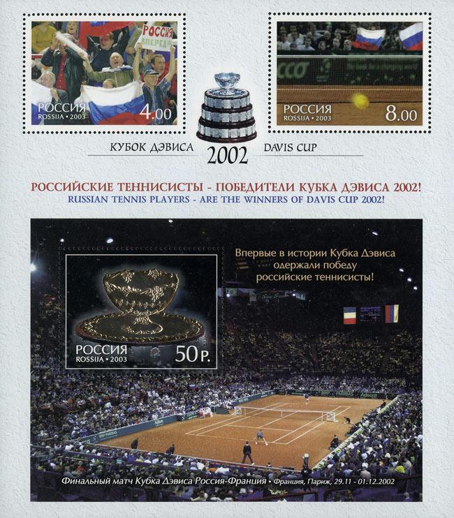 Кубок Дэвиса-2002 (Лист) 1
