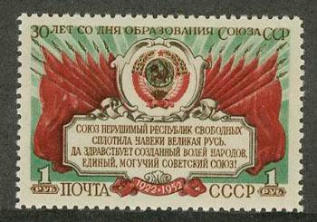 1952. 30-летие образования СССР 1