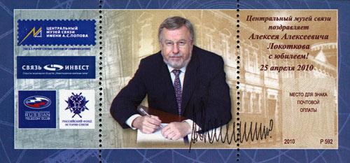 А.А. Локотков. 1