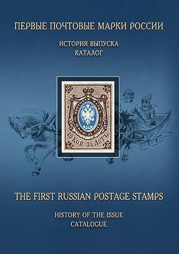 Первые почтовые марки России. История выпуска. Каталог 1