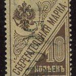 Проба. Без клея. Украина [D-73] 3