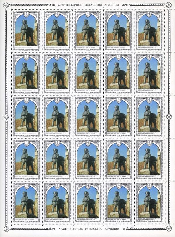 1978. Архитектура Армении (Лист) [4818] 1