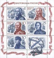 1987. Флотоводцы России (Лист) 11
