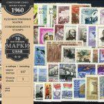 Альбом почтовых марок СССР 1972-1975 г. 7
