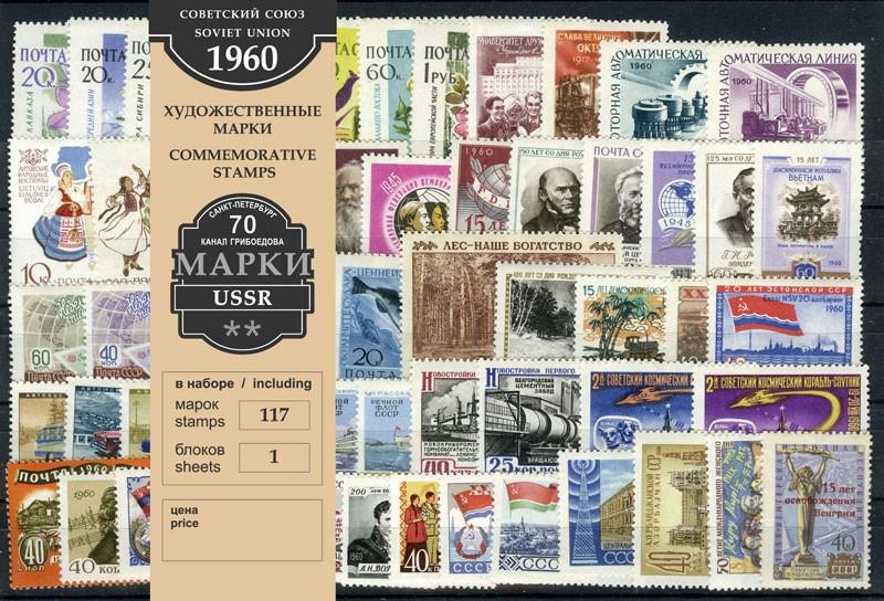 Годовой набор 1960. 1