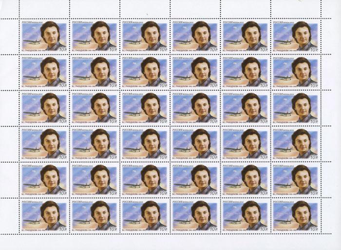 100 лет со дня рождения В.С. Гризодубовой (Лист) 1