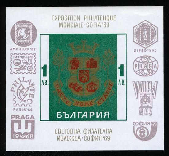Болгария [BF27] 1