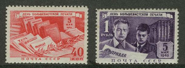 1949. День печати [3] 1