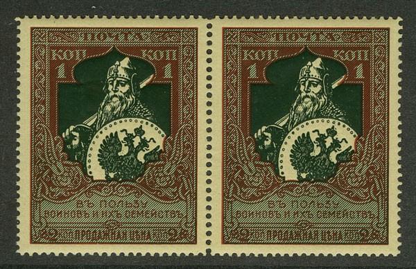 1914. Двадцать первый выпуск (Пара марок) 1