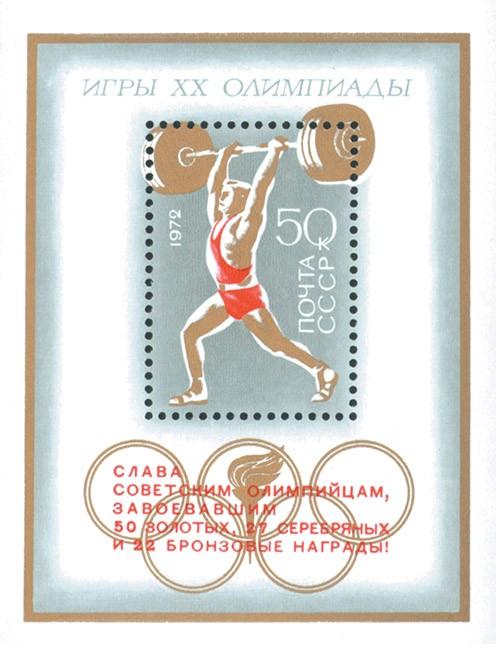 XX летние Олимпийские игры (Блок) 10