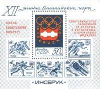 Победа советских спортсменов на XII зимних Олимпийских играх (Блок) 4