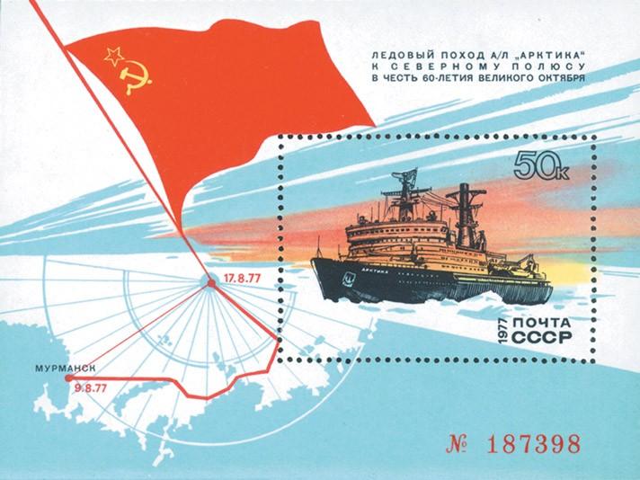 """Поход атомного ледокола """"Арктика"""" к Северному полюсу (Блок) 1"""