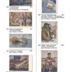 Каталог почтовых карточек. Ассоциация Художников Революции 4