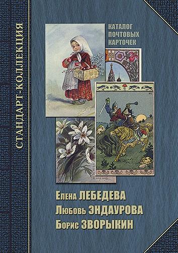 Каталог почтовых карточек. Е. Лебедева, Л. Эндаурова, Б. Зворыкин 1